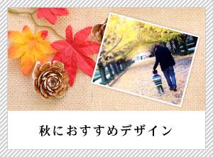 秋におすすめ写真はがき