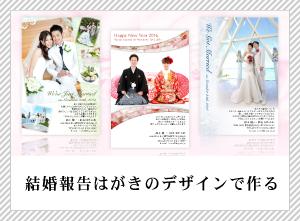 結婚報告のデザインでつくる写真はがき