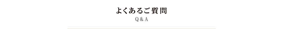 Q & A よくあるご質問