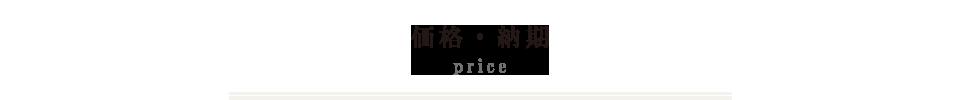 PRICE 価格・納期