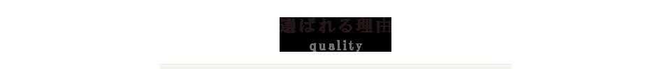 QUALITY 品質について