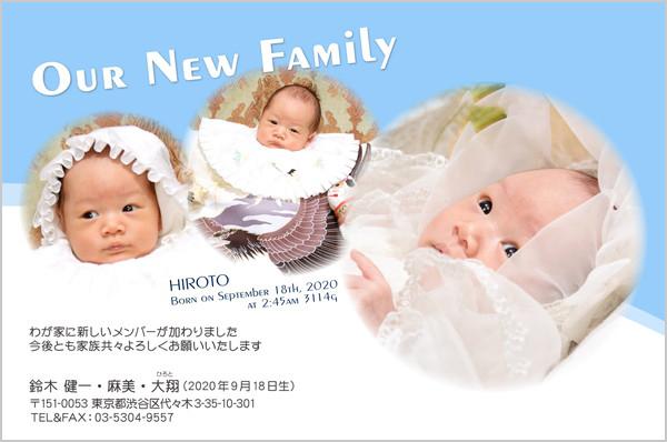 出産・ファミリーはがき No.201 ライトブルー