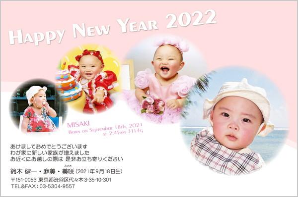 出産・ファミリーはがき No.201 ピンク