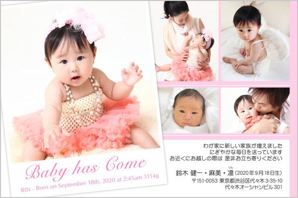 出産・ファミリーはがき No.203 ピンク