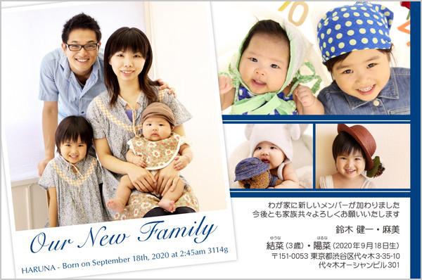 出産・ファミリーはがき No.203 ブルー