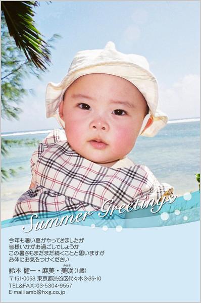 出産報告はがき 暑中見舞いにおすすめ No. 205