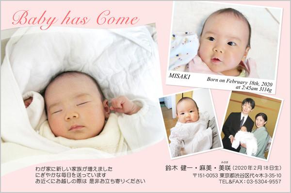 出産・ファミリーはがき No.216 ピンク