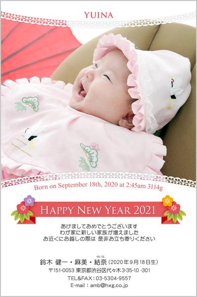 出産・ファミリーはがき No.224 年賀状バージョン