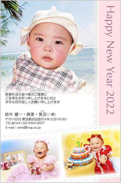 出産・ファミリーはがき No.232 ピンク