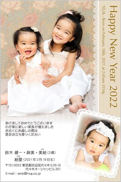 出産・ファミリーはがき No.232 ベージュ