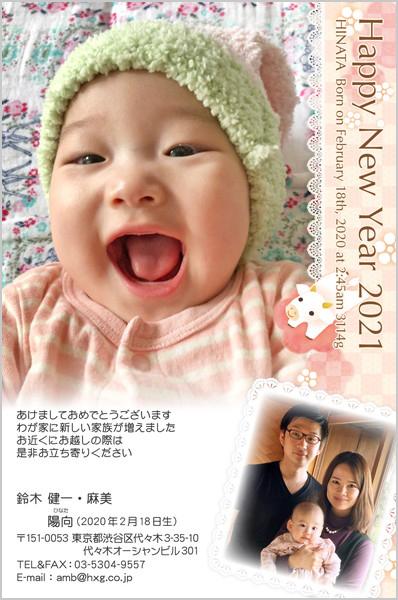 出産・ファミリーはがき No.232 年賀状バージョン