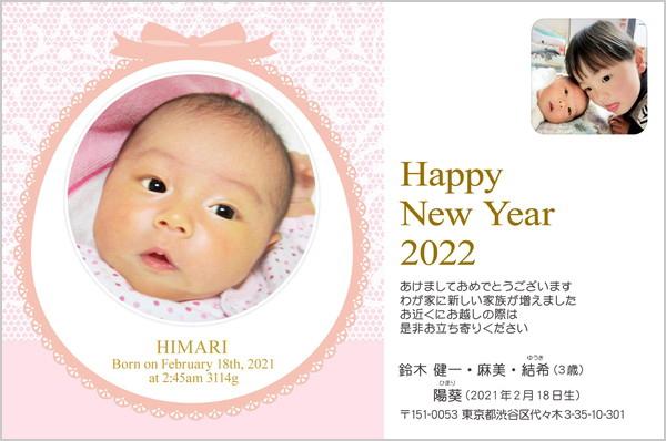 出産・ファミリーはがき No.233 ピンク