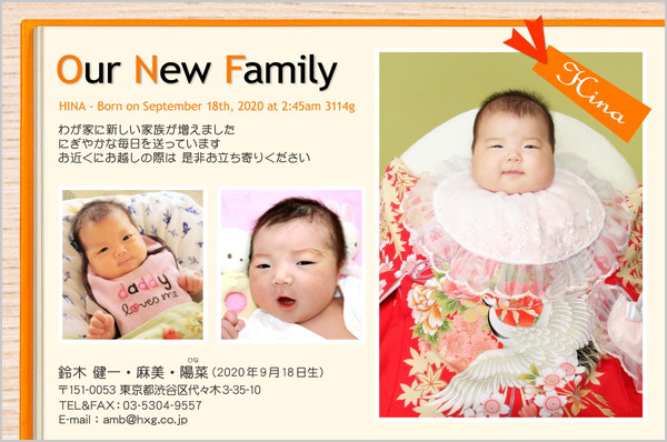出産・ファミリーはがき No.255 オレンジ