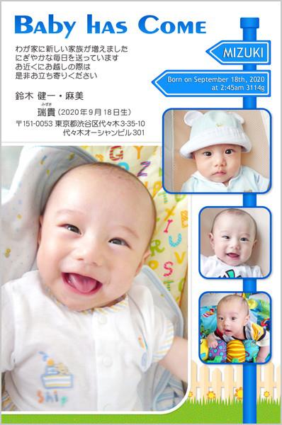 出産・ファミリーはがき No.278 ブルー