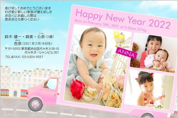 出産・ファミリーはがき No.280 ピンク(トラック)