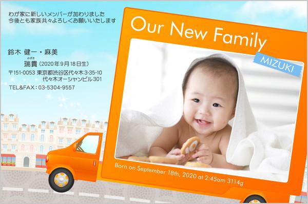 出産・ファミリーはがき No.280 オレンジ(トラック)