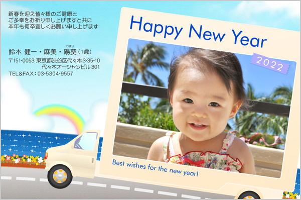 出産・ファミリーはがき No.280 ホワイト(トラック)
