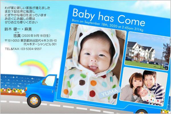 出産・ファミリーはがき No.280 ブルー(トラック)