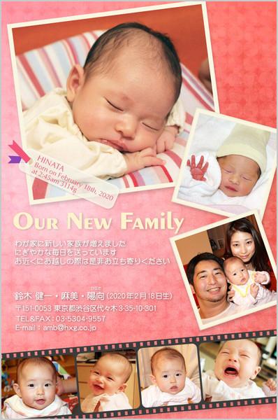 出産・ファミリーはがき No.290 ピンク