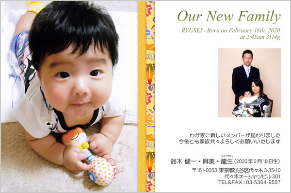 出産・ファミリーはがき No.292 黄