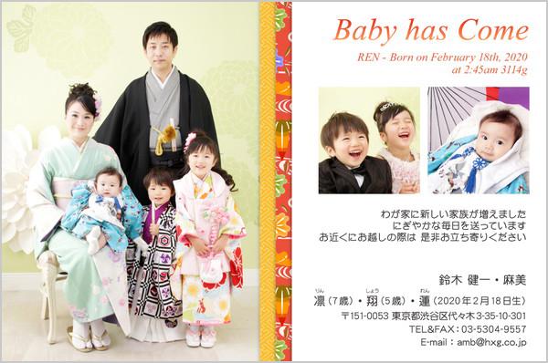 出産・ファミリーはがき No.292 赤