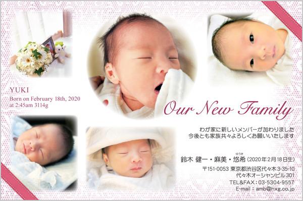 出産・ファミリーはがき No.295 ピンク