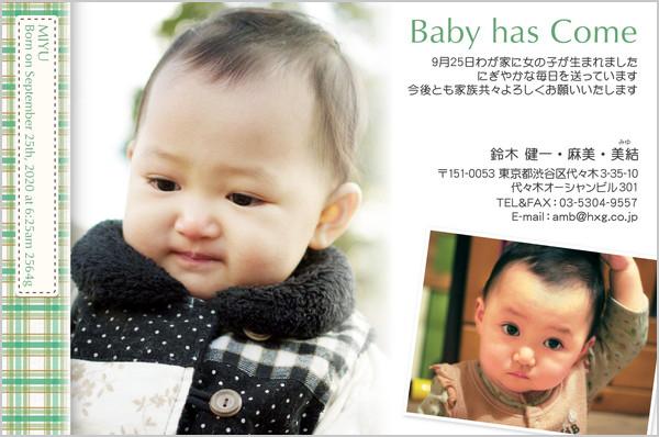 出産・ファミリーはがき No.410 グリーン