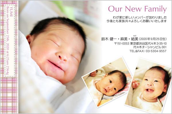 出産・ファミリーはがき No.410 ピンク