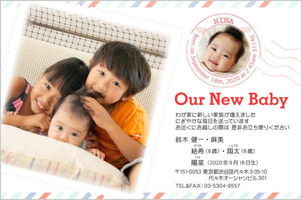 出産・ファミリーはがき No.413 レッド