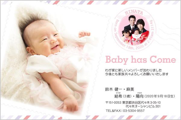 出産・ファミリーはがき No.413 ピンク