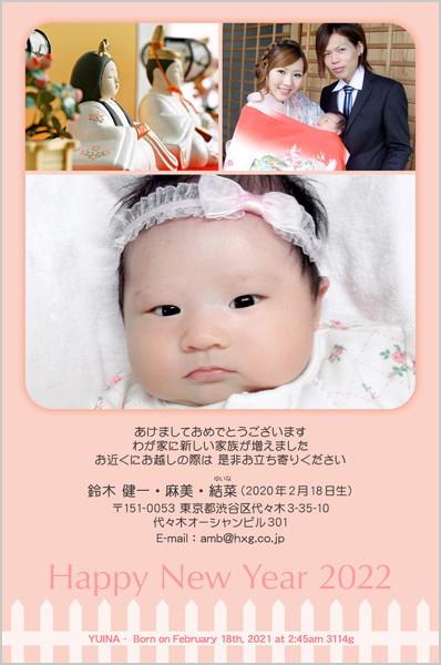 出産・ファミリーはがき No.418 ピンク