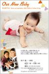 出産・ファミリーはがき No.419
