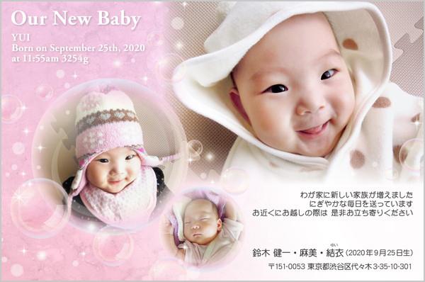 出産・ファミリーはがき No.423 ピンク