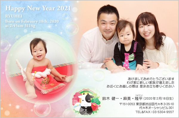 出産報告はがき 写真年賀状2018干支入り No. 423