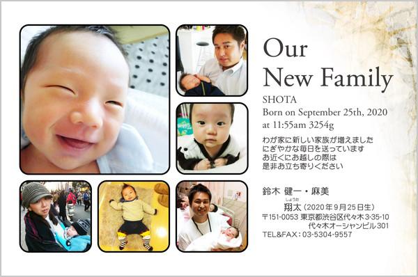 出産・ファミリーはがき No.425 ベージュ