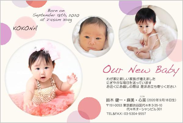 出産・ファミリーはがき No.429 ピンク