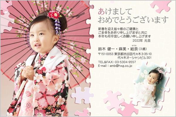 出産・ファミリーはがき No.430 ピンク