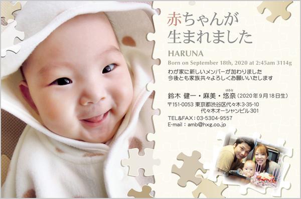 出産・ファミリーはがき No.430 セピア