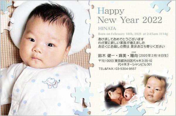 出産・ファミリーはがき No.430 ブルー