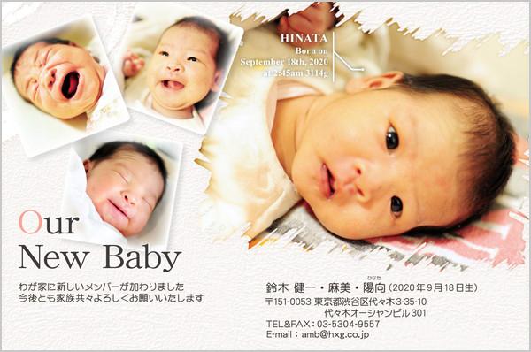 出産・ファミリーはがき No.435 ホワイト(左上柄)