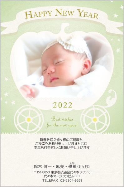 出産・ファミリーはがき No.456 グリーン