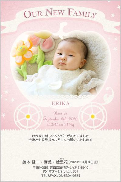 出産・ファミリーはがき No.456 ピンク