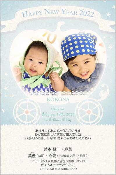 出産・ファミリーはがき No.456 ブルー