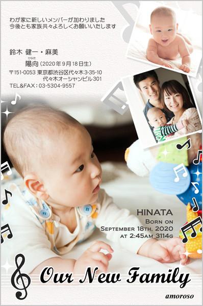 出産・ファミリーはがき No.466 ホワイト