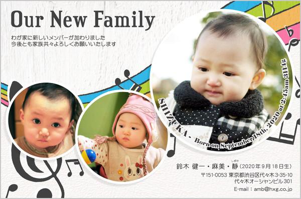 出産・ファミリーはがき No.470 レインボー