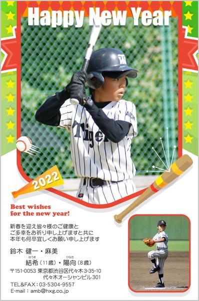 出産・ファミリーはがき No.481 野球