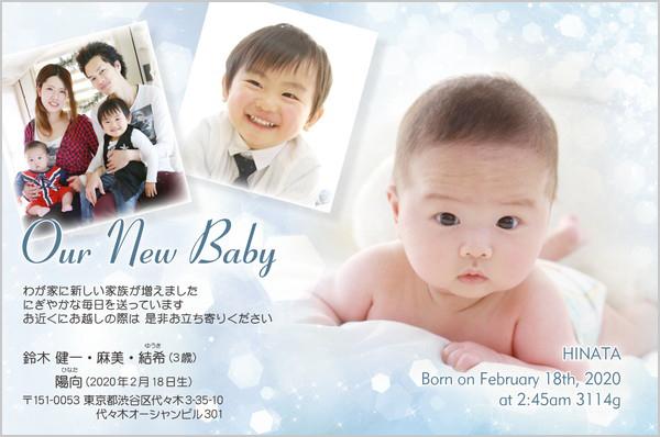 出産・ファミリーはがき No.494 ブルー