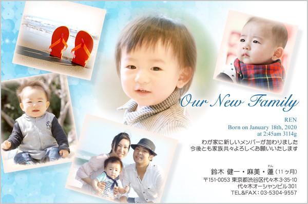 出産・ファミリーはがき No.496 ブルー