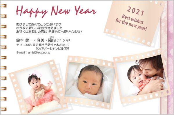 出産・ファミリーはがき No.497 ピンク