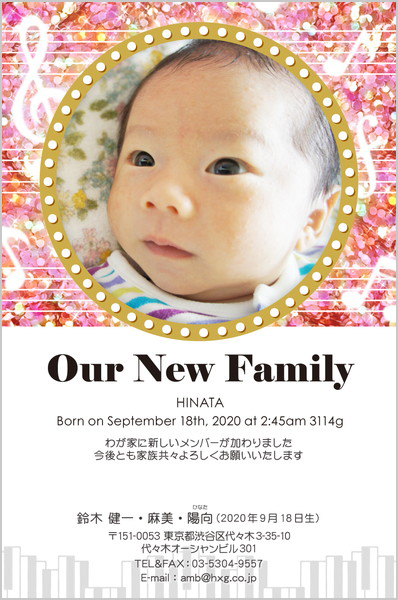 出産・ファミリーはがき No.498 ピンク